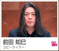 前田知巳氏