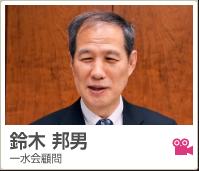 鈴木邦男氏