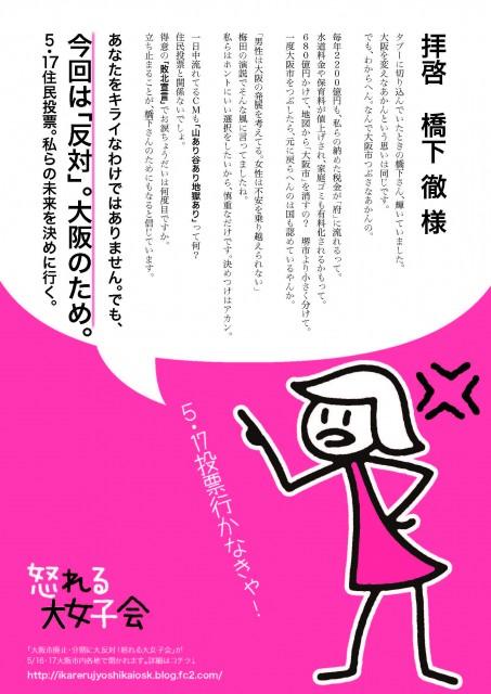 20150513都構想_怒れる女子会のコピー_ページ_1