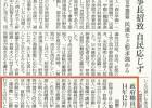 20170308yomiuri