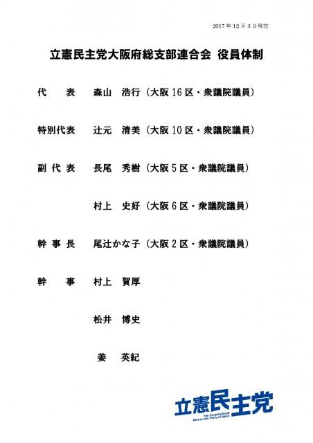 立憲府連 役員体制-001