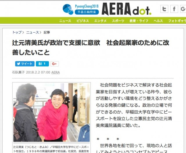 aera_screenshot