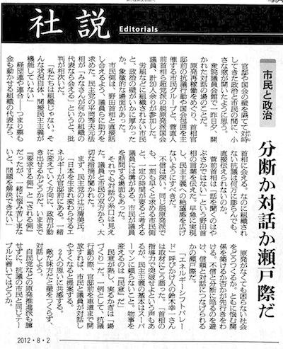 8/2(木)朝日新聞社説「反原発...